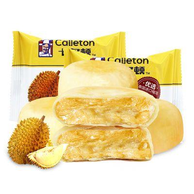 卡尔顿榴莲饼泰国榴莲酥散装整箱下午茶特产传统糕点小吃点心零食