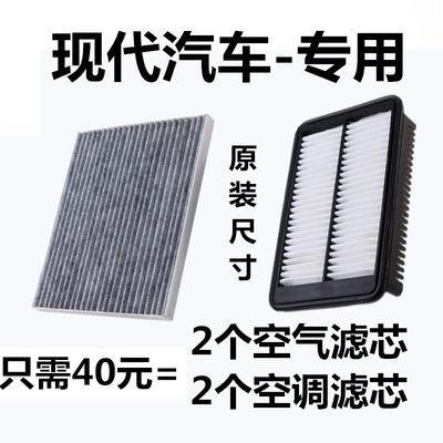 北京现代瑞纳名图朗动全新途胜空调空气滤芯1.6t领动原厂悦纳索八
