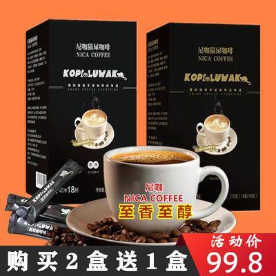 尼咖猫屎咖啡正宗咖啡速溶提神原味浓香冲饮休闲咖啡拿铁咖啡粉