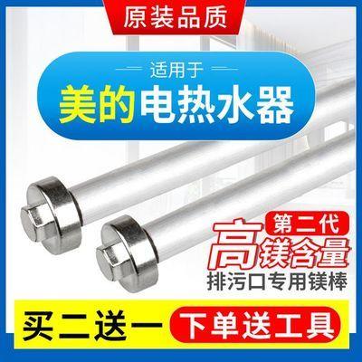 适用美的通用镁棒电热水器排污口阳极棒售后高纯度配件包邮