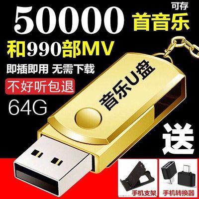 车载音乐u盘16g抖音dj32g流行音乐64g优盘128M视频mp3通用优盘
