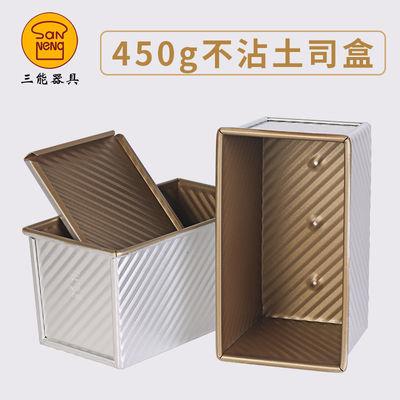 三能吐司模具 450g吐司面包模具 烘焙 家用 不沾吐司盒带盖sn2054