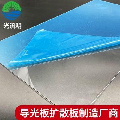供应LED热压导光板 透明亚克力PS导光面板 超薄导光扩散片定制