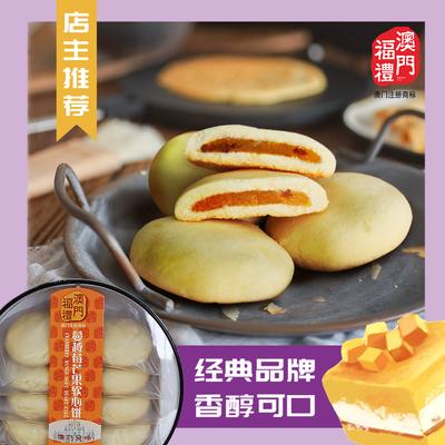 澳门福礼软心饼多口味260g/盒装传统手工松软香甜点心休闲零食