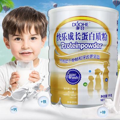 正品儿童蛋白粉1000克补高钙铁锌成长学生奶青少年蛋白质早餐粉