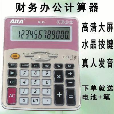 真人语音计算器12位大号办公水晶大按键大屏太阳能计算机财务用
