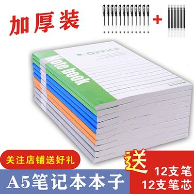 A5笔记本子32K本子日记本学生本子文具记事本加厚办公软抄本批发