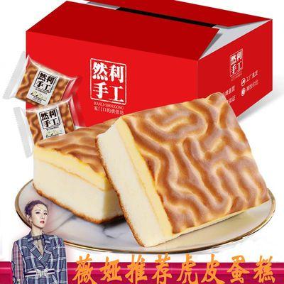 【薇娅推荐然利手工虎皮蛋糕 】乳酸菌夹心休闲零食早餐糕点心500