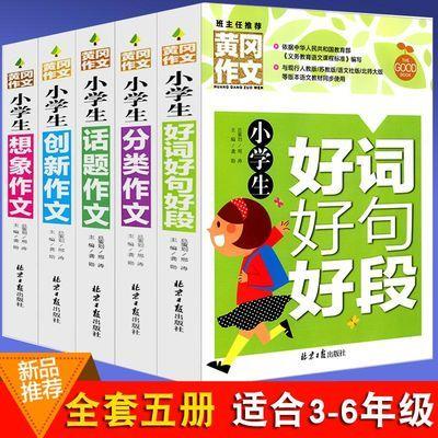 全套5册 黄冈作文 小学生作文书3-6年级三年级同步作文小学生作文