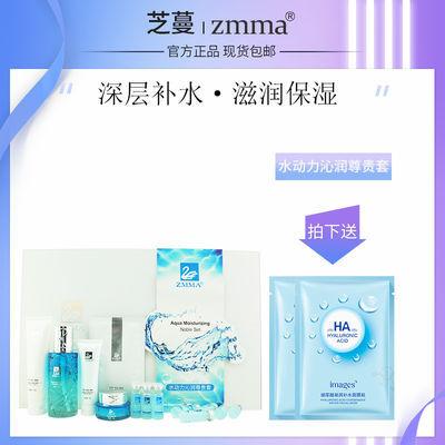 正品 芝蔓 ZMT001水动力沁润尊贵套/6件套装 保湿滋养嫩肤水元素