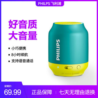 Philips/飞利浦蓝牙音箱无线大音量家用电脑手机低音炮户外小音响