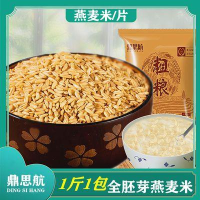 新燕麦米农家燕麦仁粗粮五谷杂粮干货燕麦片高原特产