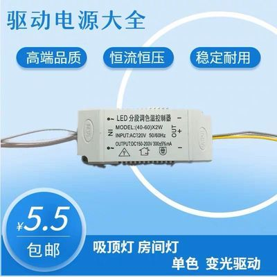 LED恒流驱动电源 吸顶灯整流变压器灯带射灯镇流器8w12W18W24W36w
