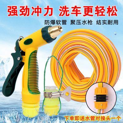 家用高压洗车水枪套装防冻防爆软管浇菜浇花洗车水管水管接头