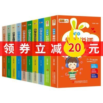 黄冈作文小学生看图写话好词好句好段作文大全3/4/6年级同步作文