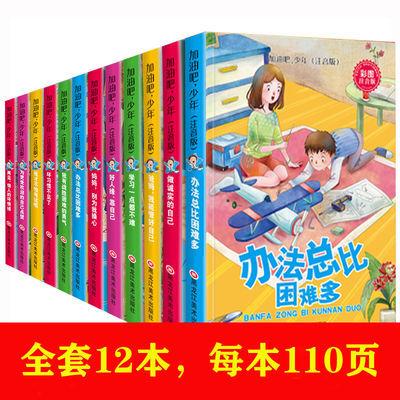小学生励志儿童课外书1-6年级阅读书籍老师推荐文学读物畅销图书