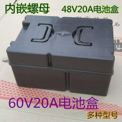 电动车电池盒电瓶车送餐电动三轮专用48V60V20A电瓶盒电池箱通用