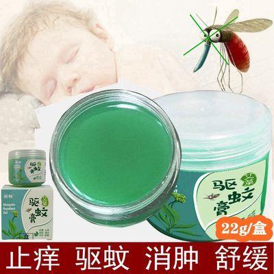 艾草驱蚊膏止痒防蚊虫叮咬消炎消肿膏蚊子药婴幼儿童皮肤瘙痒药膏