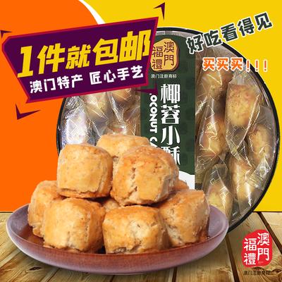 澳门特产福礼小酥饼228g/盒酥脆香甜零食多种口味核桃果仁小酥饼