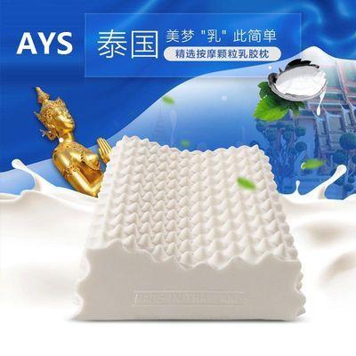 泰国乳胶枕头枕芯按摩枕纯天然原装进口单人护颈枕助睡眠AYS家纺