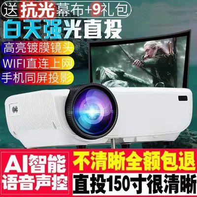 投影仪家用办公高清手机无线wifi3D迷你便携式投墙家庭影院投影机