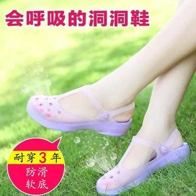 沙滩鞋洞洞鞋女防滑凉拖鞋女夏外穿包头凉鞋女学生韩版护士果冻鞋