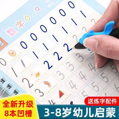 儿童数字练字帖幼儿园初学者全套拼音绘画本3-8岁唐诗笔画练字本