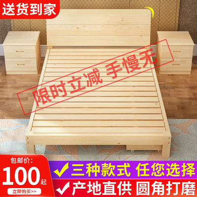 厂家直销实木床1.5米经济型双人1.8米成人单人床1.2米简易木床1mm