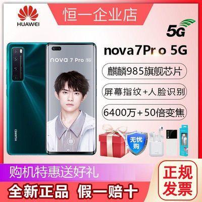 华为nova7Pro手机全网通5g OLED曲屏 麒麟985芯片 6400万50倍变焦