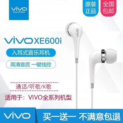 耳机vivo原装正品x23 y67 x21 x20 y73 y85 y93 y97通用线控耳塞