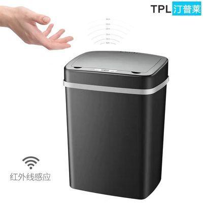 纪弗希智能感应垃圾桶家用客厅卧室自动有盖厨房卫生间12L大容量