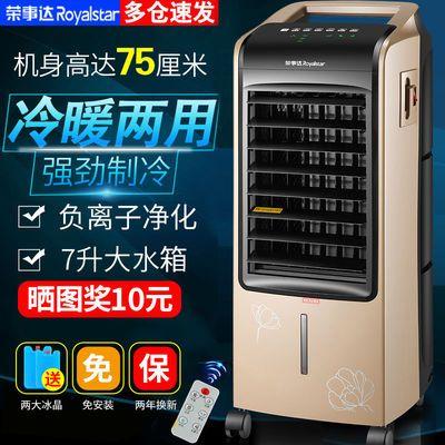 Royalstar荣事达空调扇冷暖两用制冷器暖风扇家用冷风机水冷空调