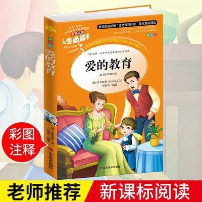 爱的教育 五年级小学青少版畅销名著儿童文学书亚米契斯 人生必读