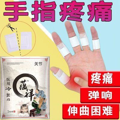 腱鞘炎膏贴买3送1痛舒贴手腕疼痛贴腱鞘炎舒筋贴大拇指疼痛止痛
