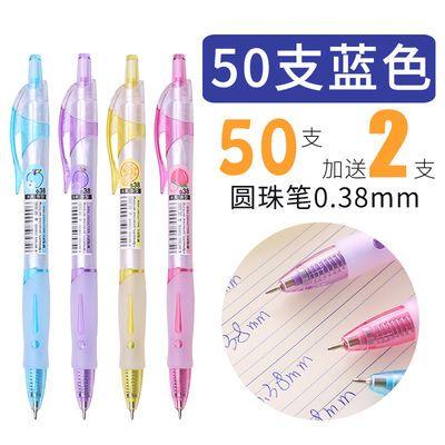上新晨光文具按动圆珠笔学生用水果香味原子笔0.38/0.5蓝色油笔BP