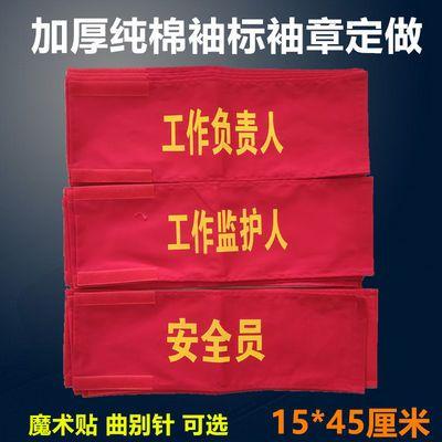 工作负责人袖章安全员袖标工作监护人红袖章魔术贴袖套志愿者定做
