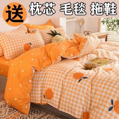 75017/蜜罗兰 四件套床上用品水洗棉单双人学生少女心三件套4床单被套
