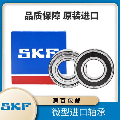 瑞典SKF高速精密静音进口微型轴承693 694 695 696 697 698 699 Z