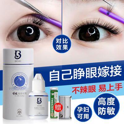自己睁眼嫁接睫毛胶水无刺激美睫胶水孕妇可自用防过敏假睫毛胶水