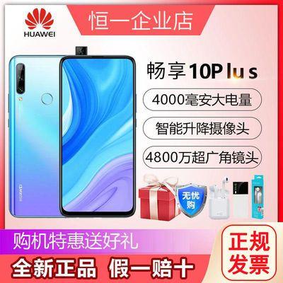华为畅享10Plus智能拍照手机全网通4G 4000mAh电量 4800万AI像素