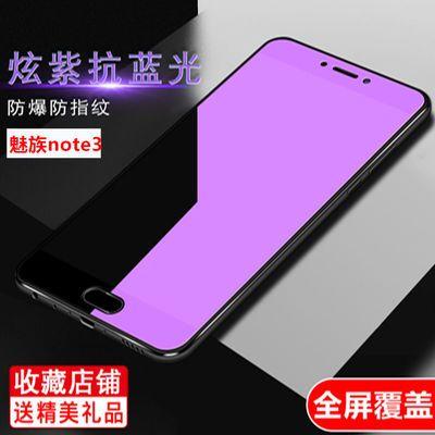 魅族魅蓝note3钢化膜全屏覆盖防爆膜m3note保护膜抗蓝光手机贴膜