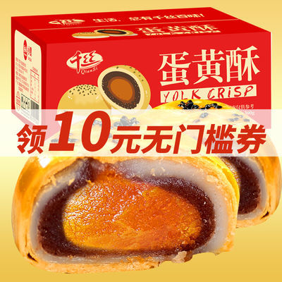 拼小美蛋黄酥6枚装雪媚娘整箱早餐糕点休闲小零食品礼包便宜批发