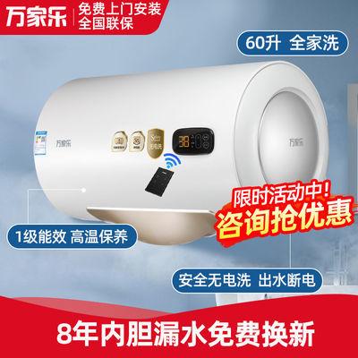万家乐电热水器速热50升60升80L40升无电洗出水断电带防电墙保护