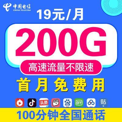 流量卡无限流量卡不限速电信5g卡手机卡0月租上网卡大王卡电话卡