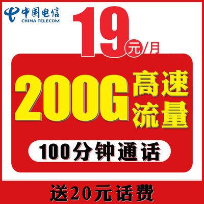 流量卡无限流量卡不限速电信手机电话卡上网卡纯流量0月租大王卡