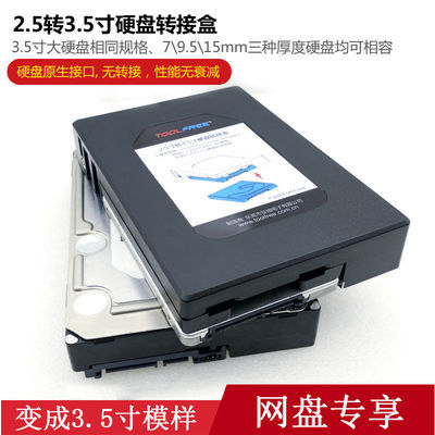 2.5转3.5寸硬盘转接盒 2.5寸SATA硬盘托架IDE硬盘托架网络设备