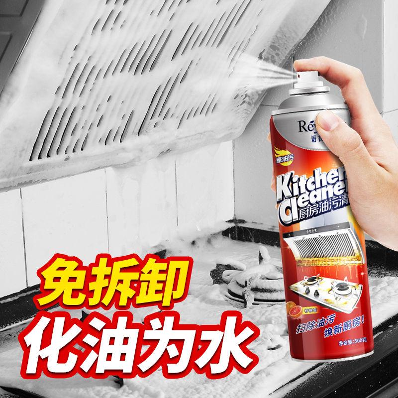 抽油烟机清洗剂去油污清洁剂厨房重油污净强力油烟净泡沫除油神器