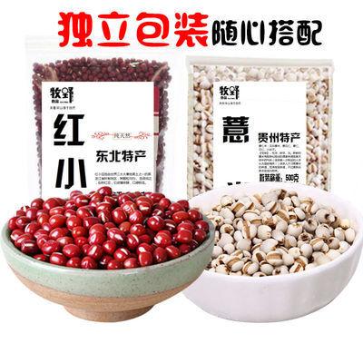 硅胶娃娃农家自产红豆薏米500克x2袋红小豆薏仁米赤小豆赤豆多规