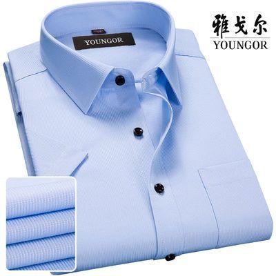 夏装特价雅戈尔短袖衬衫男纯色暗斜纹商务正装休闲职业免烫白衬衣