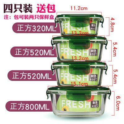【保鲜盒4件套+送包】耐热玻璃饭盒子保鲜碗套装微波炉带盖泡面碗